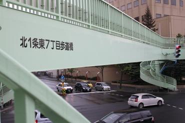 Bridge_034_kita1higashi7_01
