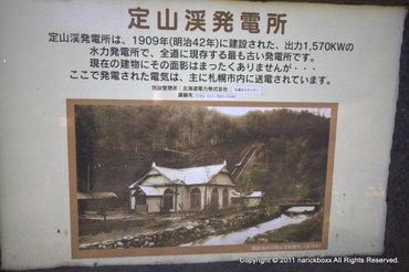 Dam_143_jyouzankei_04